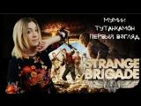 Strange Brigade #1 ► Мумии. Тутанхамон. Первый взгляд
