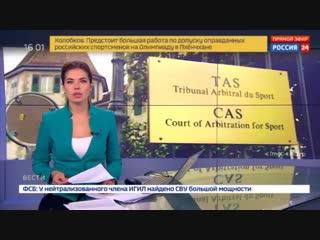 Новости на «Россия 24» • Спортивный арбитраж в Лозанне оправдал 28 российских олимпийцев