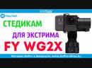 Стабилизатор для экстремалов feiyu tech wg2x