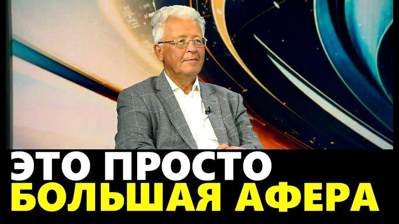 Валентин Катасонов ЭТО ПРОСТО БОЛЬШАЯ АФЕРА 09.10.2018