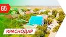 💒 Дом на Юге Новознаменский Знаменский в Краснодаре