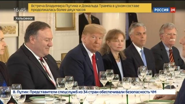 Новости на Россия 24 • После встречи Путина и Трампа начались переговоры в расширенном составе