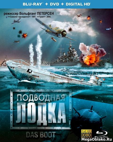 Подводная лодка (1-6 серии из 6) (Полная режиссерская версия) / Das Boot (Original Uncut Version) / 1985 / HDRip + BDRip (720p) + (1080p)