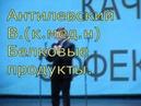 Антилевский В. (к.мед.н) Белковые КОКТЕЙЛИ - СМАРТ МИЛ, НУТРИБЁРН. ПЕПТОВИТ.