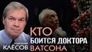 Анатолий Клёсов. Кто боится доктора Ватсона?