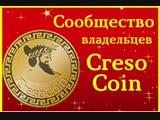 Какой концепт у CresoCoin. Давайте вспомним.