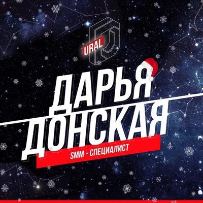 Дарья Донская