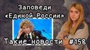 Заповеди Единой России Такие новости №158