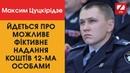 Донори Юрія Тимошенка поліція запідозрила фальсифікацію