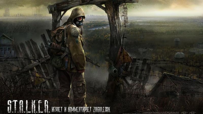 Путь на ЧАЭС [S.T.A.L.K.E.R. Тени Чернобыля] №9