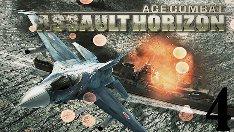 ACE COMBAT ASSAULT HORIZON Enhanced Edition (Часть 4)