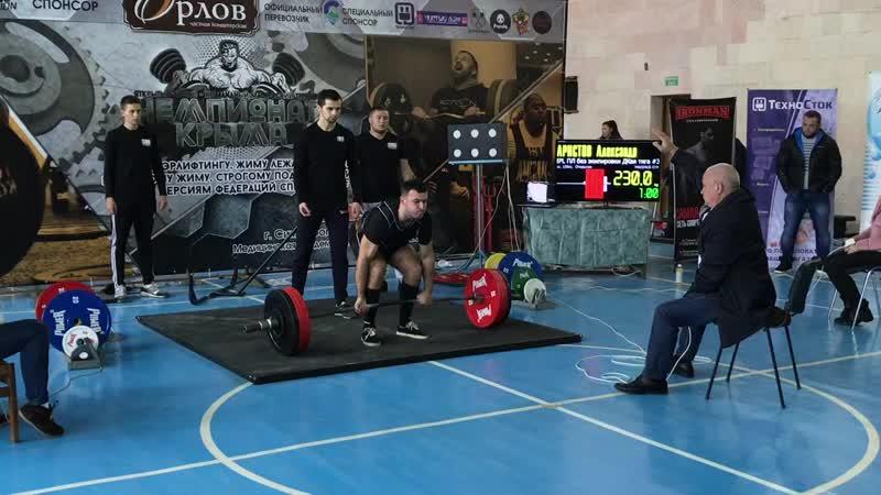 Аристов Александр тяга 3
