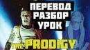 THE PRODIGY перевод и разбор ТОП-6 треков. Ты удивишься💣