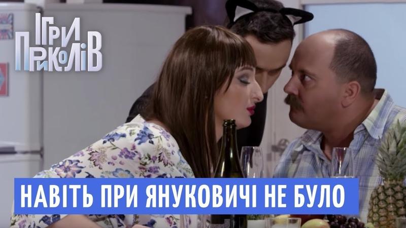 Такого навіть при Януковичі не було Ігри Приколів 2018 Квартал 95
