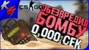 CSGO НАРЕЗКА ПРИКОЛОВ С СТРИМОВ ЧАСТЬ 2 ► ОБЕЗВРЕДИЛ БОМБУ 0 000 сек