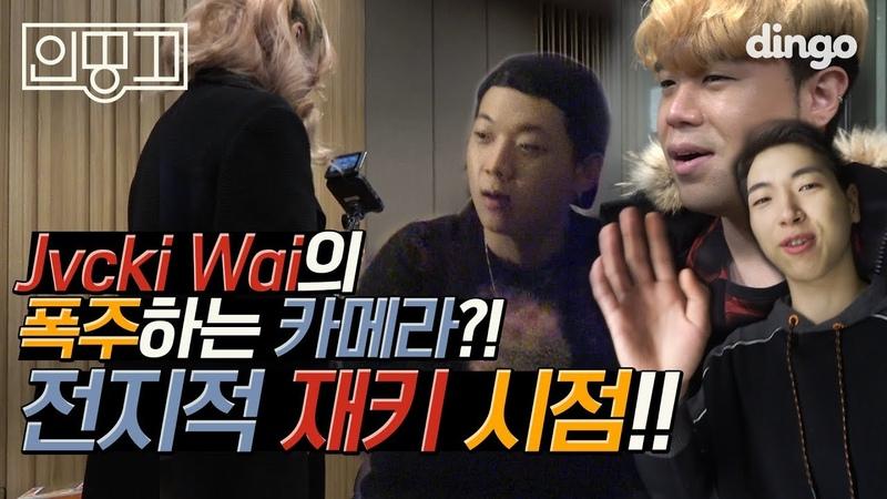 Jvcki Wai (재키와이)의 폭주하는 카메라ㅋㅋㅋ 신곡 '띵' 스포하기로 했는데, 스포