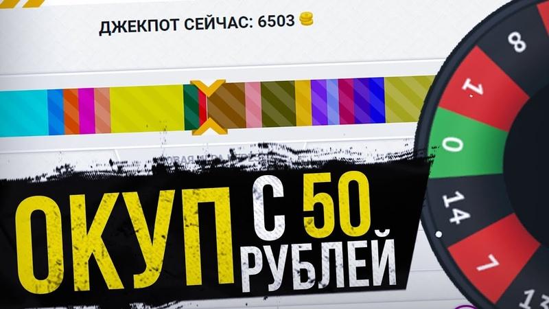 КАК ОКУПИТЬСЯ С 50 РУБЛЕЙ? / DRAGONMONEY