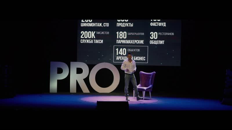 PRO business forum | Томск