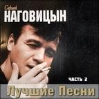 Сергей Наговицын альбом Лучшие песни, Часть 2