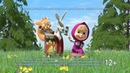 Маша и Медведь реклама Киндер 2014