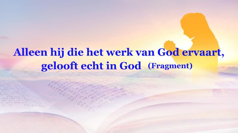 Lezing van de woorden van Almachtige God 'Alleen hij die het werk van God ervaart gelooft echt in God Fragment I