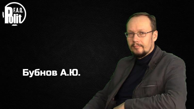 Бубнов А.Ю. Интервью. О Сталине, мемах, Николае II ...