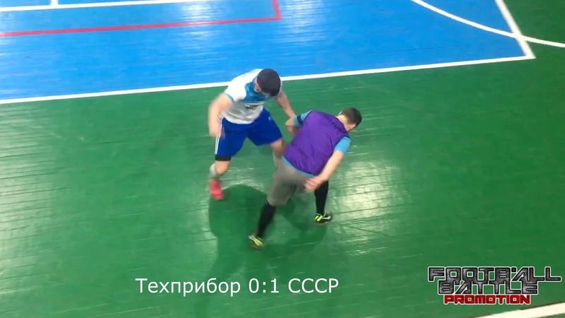 Техприбор СССР 1 тайм