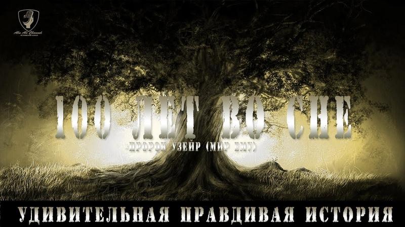 100 лет во сне (удивительная правдивая история)