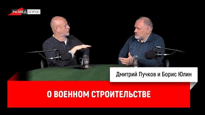 Борис Юлин о военном строительстве