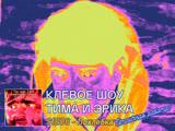 S1E06 - Похлёбка Клёвое шоу Тима и Эрика Отличная работа! Tim and Eric Awesome Show Great Job! Rus
