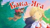Русская народная сказка Баба Яга для детей от 2 лет.