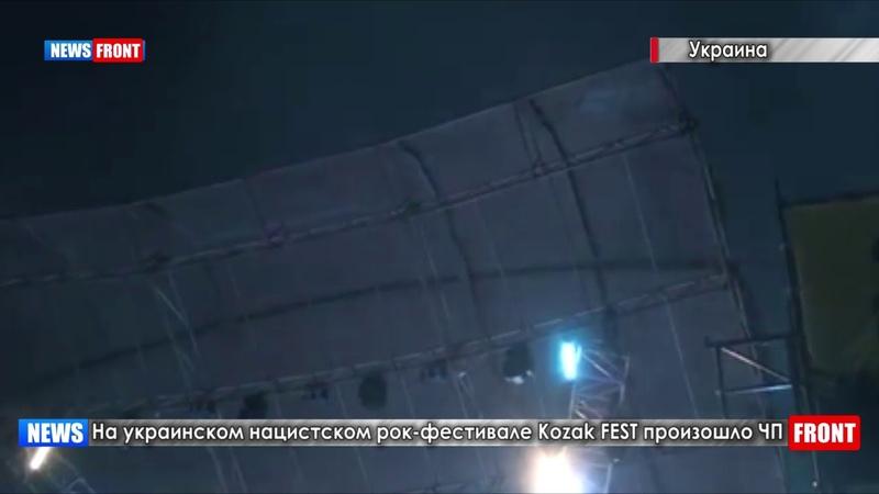 ЧП на украинском нацистском рок фестивале Kozak FEST