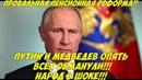 СРОЧНО Путин сделает шокирующие заявление по пенсионной реформе