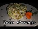 Салат Рижский со шпротами и рисом. Простой салат со шпротами .