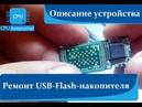 Ремонт usb-flash-накопителя флешки. Отвалился USB разъем! Repair usb-flash-drive