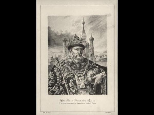 Царь Иван Грозный.