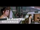 Безбилетная пассажирка 1978 лирическая комедия реж Юрий Победоносцев