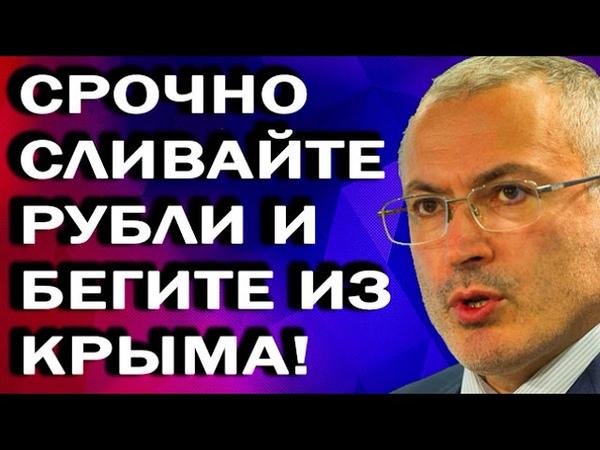 Paccкaжy кaк выжить в Poccии в 2019 м Гoтoвьтecь ceйчac зaвтpa бyдeт пoзднo Михаил Ходорковский