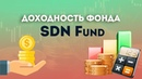 Отчет SDN FUND о доходности за 17-23 июня