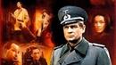 Ставка больше,чем Жизнь 1968, Польша Все серии