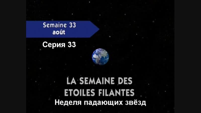 Земля - космический корабль 33 серия HD