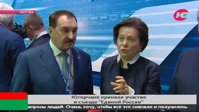 Югорские парламентарии приняли участие в съезде партии «Единая Россия»