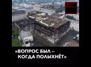 СК опубликовал предварительные итоги расследования пожара в «Зимней вишне»
