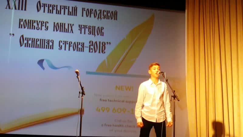 Кукишев Никита Ожившая строка 2018-1
