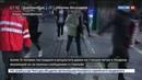 Новости на Россия 24 Причиной паники в центре Лондона стала драка двух мужчин