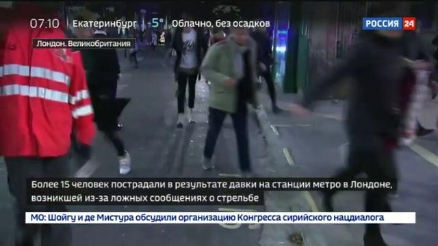 Новости на Россия 24 • Причиной паники в центре Лондона стала драка двух мужчин