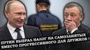 Прогрессивный налог для друзей Путина