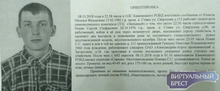 В Каменецком районе мужчина с ружьём устроил стрельбу в д. Ставы и угрожал убийством