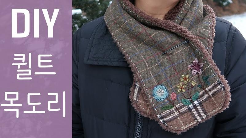 퀼트 자수 목도리 만들기 │ How To Make a Quilt Embroidery Wool Muffler │ DIY Craft Tutorial