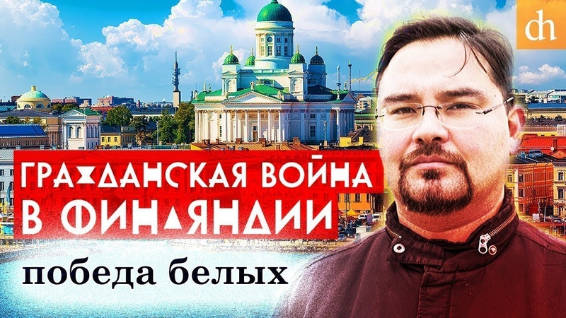 Баир Иринчеев о гражданской войне в Финляндии